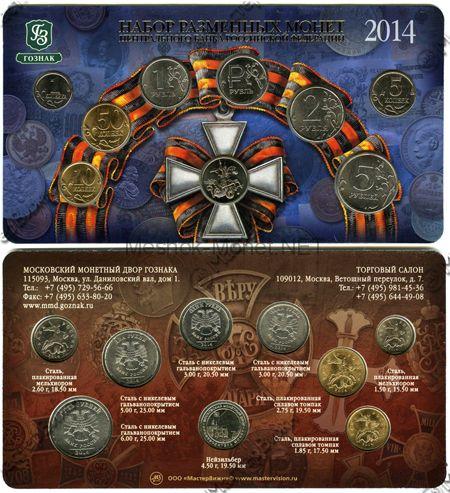 Набор разменных монет России ММД 2014