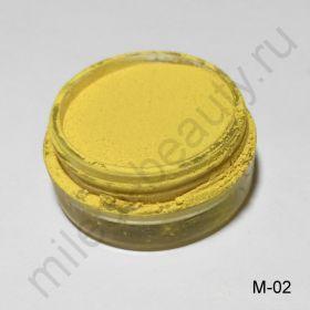 Пигмент косметический МАТОВЫЙ М-02 (желтый)