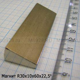 Магнит сектор (сегмент) R30xr10x60