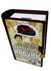 """Копилка-книга """"Коплю деньги на новую иномарку"""""""