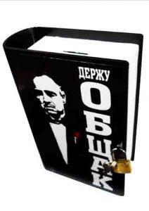 "Копилка-книга ""Держу общак"""