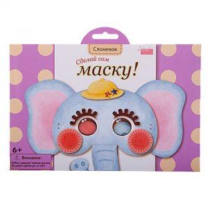 Набор Сделай сам маску (Слоненок)