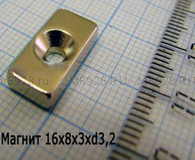 Магнит с отверстием (призма) 16x8x3xd3,2мм