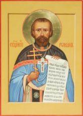 Роман Московский (Медведь) (рукописная икона)