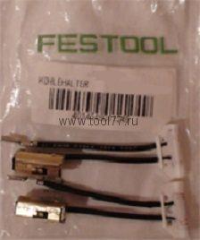 Щетки угольные Festool ES 150, ES 125, RS 400, DS 400