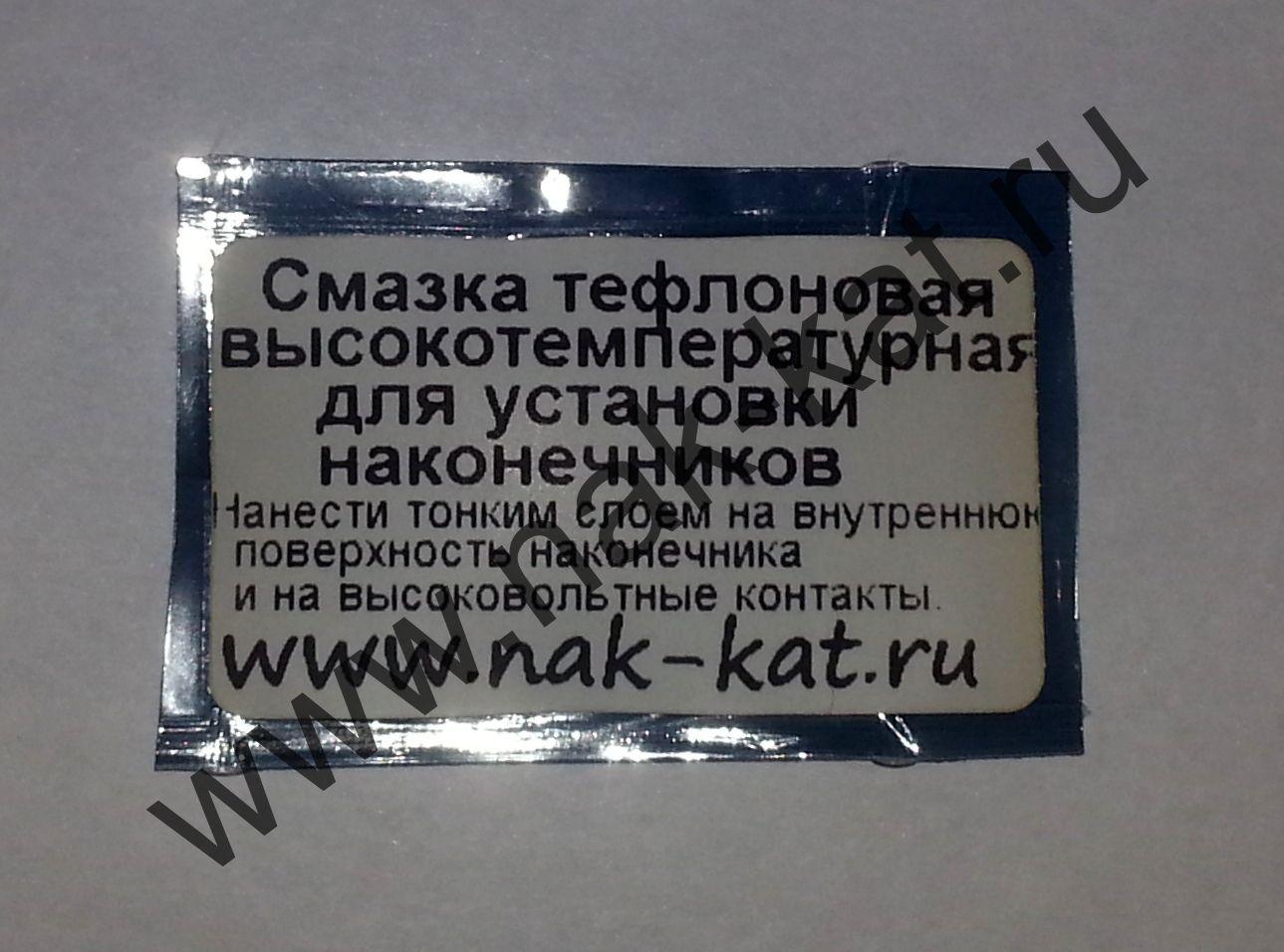 Высокотемпературная тефлоновая смазка NK-91