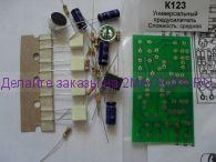 Радиоконструктор K123 (микрофонный предусилитель)