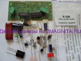 Радиоконструктор K106 (ИК-управляемое реле)