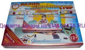 Радиоконструктор 011, Усилитель мощности на микросхеме TDA2003