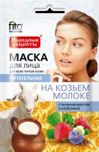 Маска для лица на козьем молоке Питательная серии «Народные рецепты», 25мл.