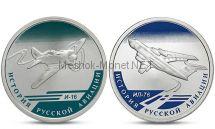 Набор 1 рубль 2012 г. И-16 и ИЛ-76