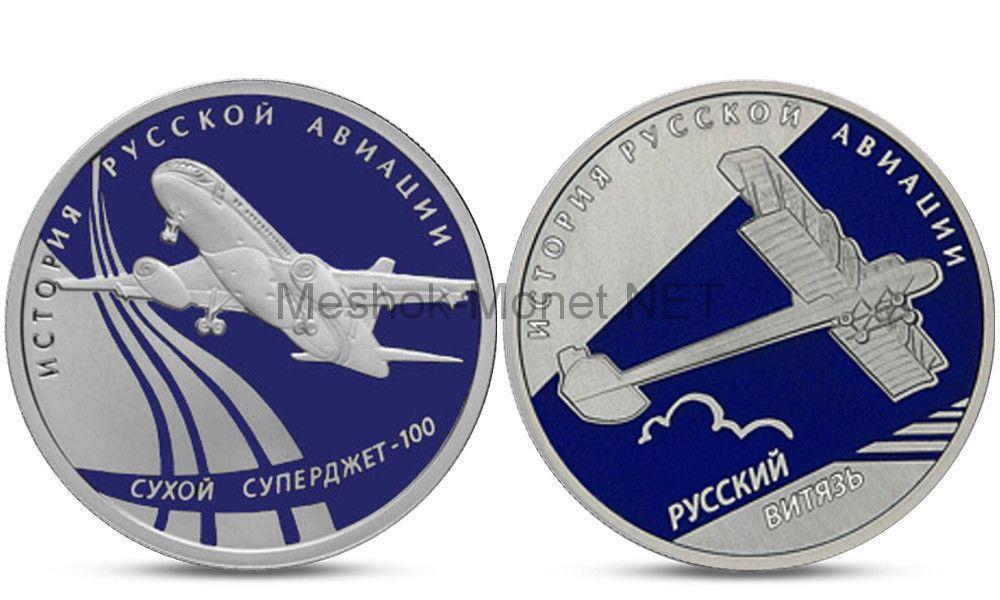 Набор 1 рубль 2010 г. Русский Витязь и Сухой Суперджет-100