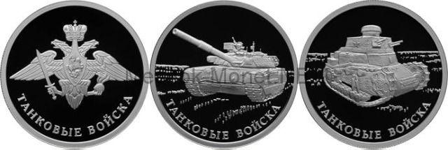 Набор 1 рубль 2010 г. Танковые войска.