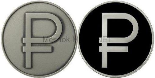 Набор из 2-х монет 3 рубля 2014 г. Графический символ рубля Proof и АЦ