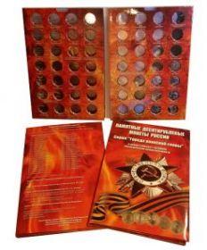 Коллекция Города воинской славы   в новом  виде альбомов (55 монет)