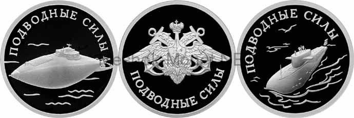 Набор 1 рубль 2006 г. Подводные силы Военно-морского флота.