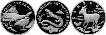Набор 1 рубль 2006 г. Красная книга