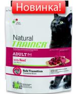 Trainer Natural Adult Beef Для взрослых кошек c говядиной (300 г)