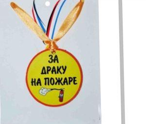 """Медаль пластиковая """"За драку на пожаре"""""""