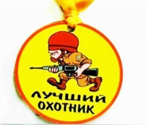 """Медаль пластиковая """"Лучший охотник"""""""