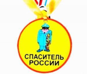 """Медаль пластиковая """"Спаситель России"""""""