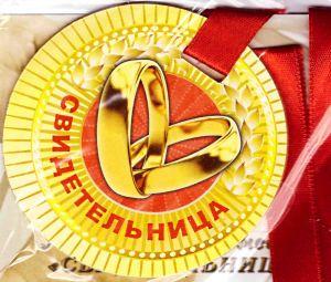 """Медаль пластиковая """"Свидетельница"""""""