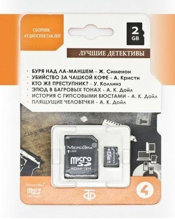 "Сборник аудиоспектаклей ""Лучшие Детективы"" MicroSD 2GB + SD адаптер MicroEra"
