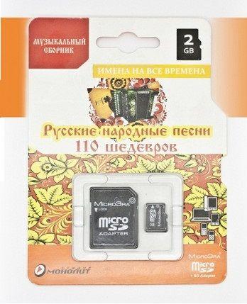 """Музыкальный сборник """"Русские Народные Песни"""" MicroSD 2GB+SD адаптер MicroEra"""