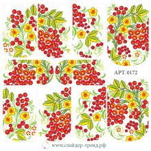 Слайдер-дизайн для ногтей № 0172