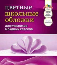 Набор цветных обложек для учебников младших классов, 110 мкм, 5 штук (арт. С0842-01) (10120)