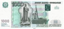 Деньги для выкупа (1000 рублей)