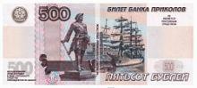 Деньги для выкупа (500 рублей)