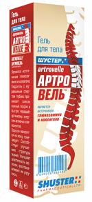 АРТРОВЕЛЬ (ARTROVELLE) - гель для суставов, источник глюкозамина и коллагена 70гр
