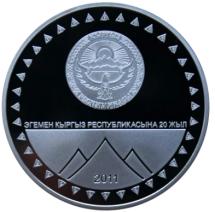 Кыргызстан 1 сом Пик Победы