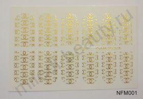 Наклейки для ногтей NFM 001