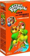 Веселый попугай Корм для средних попугаев с минералами (450 г)