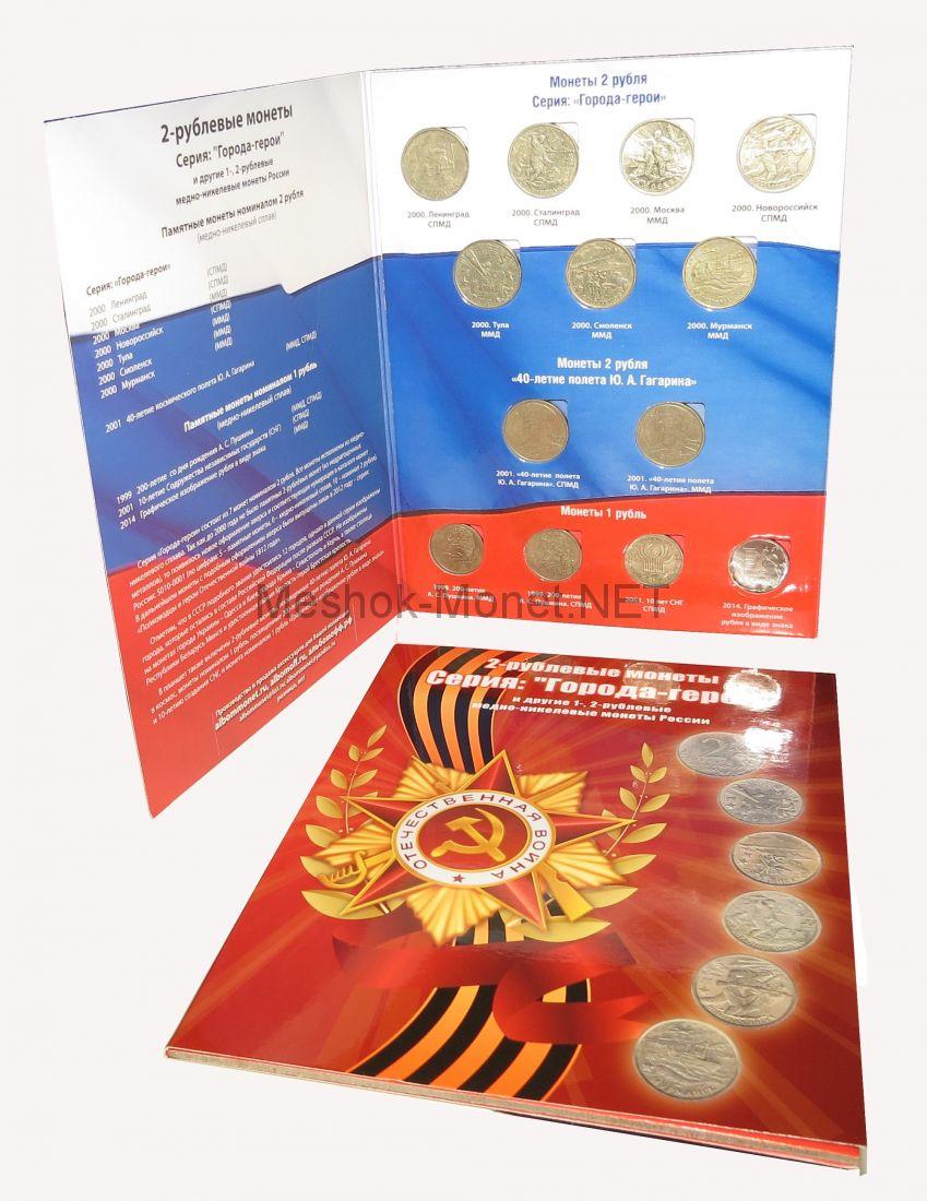 Набор монет Города Герои и другие памятные монеты России 1 и 2 рубля в альбоме-планшете