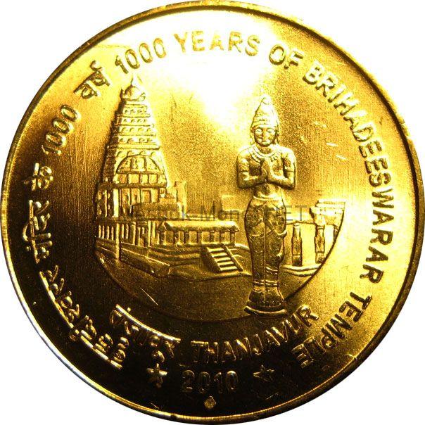 Индия 5 рупий 2010 г. 1000 лет храму Брихадишварар