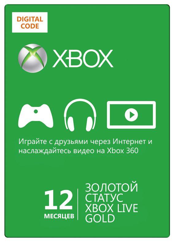 Карта оплаты XBOX LIVE на 12 месяцев