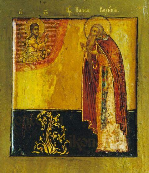 Икона Паисий Великий (копия 19 века)