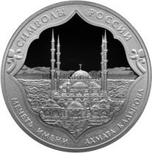 3 рубля 2015 г. Мечеть имени Ахмата Кадырова