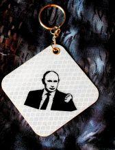 Брелок Фликер светоотражающий Путин