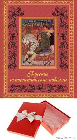 """Книга """"Русские юмористические новеллы"""" в подарочной упаковке"""