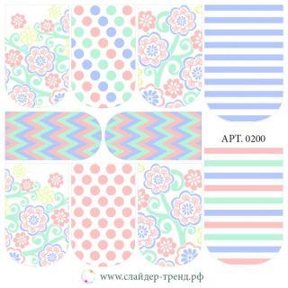 Слайдер-дизайн для ногтей № 0200