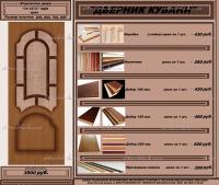 """Межкомнатная шпонированная дверь """"Соната"""" орех ПДО"""