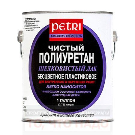 Лак полиуретановый PETRI Diamond Hard шелковисто-полуматовый