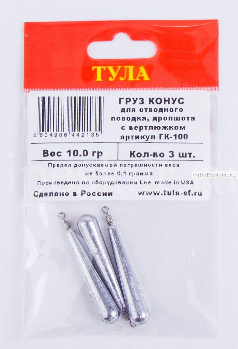 Купить Груз Конус для отводного поводка Тула 12 гр / 3 шт в упаковке