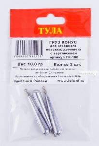 Груз Конус для отводного поводка Тула 25 гр / 3 шт в упаковке