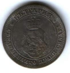 10 стотинок 1917 г. Болгария
