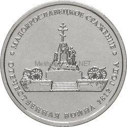 5 рублей 2012 год Малоярославецкое сражение UNC